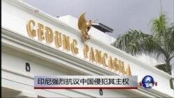 印尼强烈抗议中国侵犯其主权