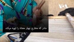 مادری در بلخ مخارج درمان چهار معتاد را میپردازد