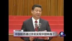 VOA连线:中国能否通过改名实现华丽转身?