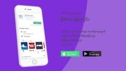 ဗီြအိုေအ ျမန္မာဌာန Mobile App အသစ္
