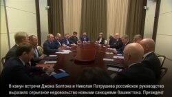 Болтон обсудил с Патрушевым Сирию и предупредил о недопустимости вмешательства в выборы
