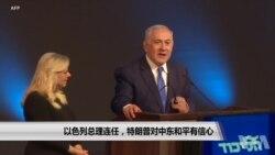 以色列总理连任 特朗普对中东和平有信心