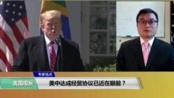 专家视点(陈朝晖):美中达成经贸协议已近在眼前?