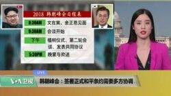 VOA连线(鲍蓉):韩朝峰会:签署正式和平条约需要多方协调