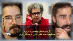 گزارش مهتاب وحیدیراد درباره محکومیت سه عضو کانون نویسندگان ایران