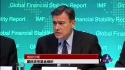 IMF:国际金融市场面临更大风险