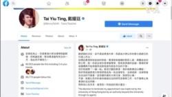 戴耀廷確認被香港大學解僱