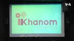 افتتاح سینما آی خانم در کابل