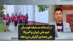 در آستانه مسابقه فوتسال تیم ملی ایران و آمریکا؛ علی عمادی گزارش میدهد