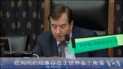 美国国会议员为什么关心中国吃狗肉问题