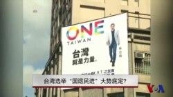 """台湾选举""""国退民进""""大势底定?"""