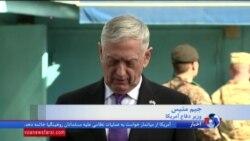حضور وزیر دفاع آمریکا در منطقه صفر مرزی دو کره