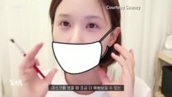 Des masques stylés en Corée du Sud
