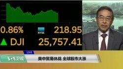 VOA连线(方冰):美中贸易休战,全球股市大涨