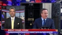 Brexit: Уходя, уходи