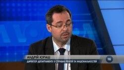 Андрій Юраш: Є багато невідповідностей в Україні між кількістю релігійних організацій та реальними симпатіями населення. Відео