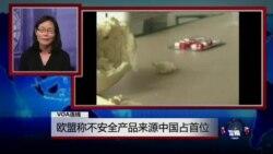 VOA连线: 欧盟称不安全产品来源中国占首位 奥巴马访英支持欧盟,英国脱欧支持率不降反升