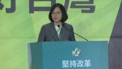 蔡英文称需诚实面对中国崛起