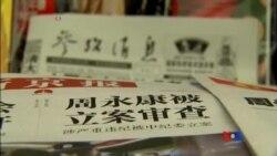 2014-07-30 美國之音視頻新聞: 中國媒體讚揚中共審查周永康