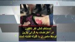 دستکم شش نفر تاکنون در اعتراضات به گرانی بنزین توسط ماموران با گلوله کشته شدند