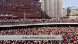 瑞典为卡车恐怖袭击受害者默哀