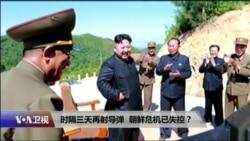 时事大家谈:时隔三天再射导弹,朝鲜危机已失控?