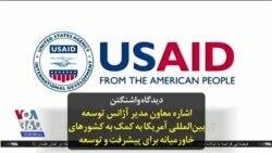 دیدگاه واشنگتن – اشاره معاون مدیر آژانس توسعه بینالمللی آمریکا به کمک به کشورهای خاورمیانه برای پیشرفت و توسعه