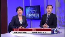 VOA卫视 ( 2015年4月14日 第二小时节目)