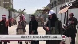 阿富汗变天 美分析看中国的下一步棋