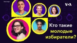 Молодые избиратели