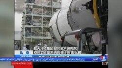 چین دومین آزمایشگاه فضایی خود را به فضا می فرستد