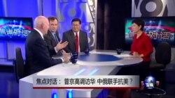 焦点对话:普京高调访华,中俄联手抗美?
