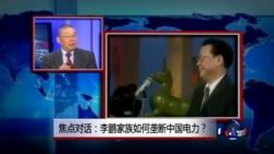 焦点对话:李鹏家族如何垄断中国电力?
