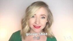 OMG!美语 Group Shot!