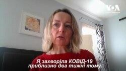 Українка з Денвера розповідає, як лікар поставив їй діагноз по інтернету, а тестують лише хворих з важкими симптомами. Відео