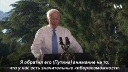 Байден о переговорах с Путиным