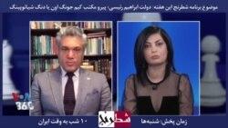 بخشی از برنامه شطرنج – امین سوفیامهر: جمهوری اسلامی حتی با القاعده هم حاضر به همکاری است