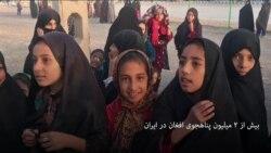 افغانستان و ۵.۵ میلیون مهاجر