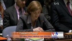 Саманта Пауер: Росія тренує, озброює та підтримує сепаратистів. Відео