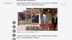 美籍律師在香港因襲警而被判刑