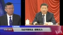 媒体观察(海涛):习近平赞宪法,铿锵无力