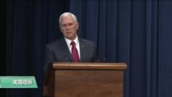 白宫要义(黄耀毅):彭斯:美国已准备好帮助受武汉肺炎影响的中国人民