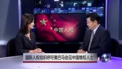 VOA连线:国际人权组织呼吁奥巴马会见中国维权人士