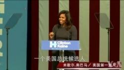 美第一夫人抨击候选人冒犯妇女言论