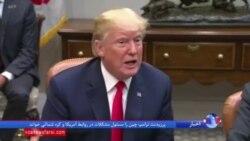 ترامپ: آمریکا هر زمان میتواند رزمایش مشترک با کره جنوبی و ژاپن را آغاز کند