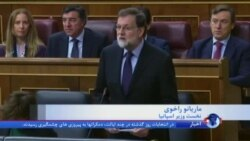 مقامات دولت مرکزی اسپانیا امیدوار به برقراری آرامش در کاتالونیا هستند