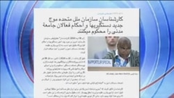 سازمان ملل دستگيری فعالان جامعه مدنی ایران را محکوم کرد