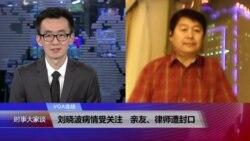 VOA连线:刘晓波病情受关注 亲友、律师遭封口