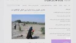 مادران خاوران برنده جایزه حقوق بشری گوانگجو شد