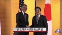 奥巴马访韩巩固安全同盟